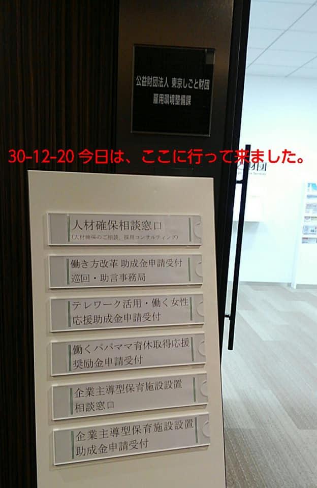 財団 東京 しごと